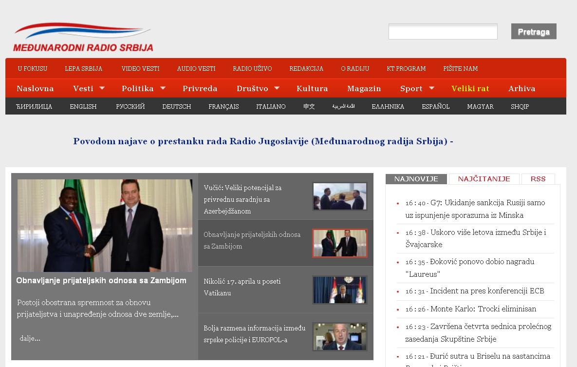 Srbija ukida najstariji i jedini aktivni kanal javne diplomatije?
