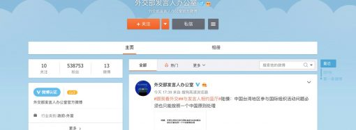 China's foreign ministry finally starts using Weibo to promote its message to millennials